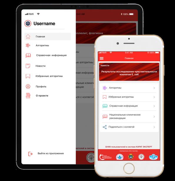 мобильное приложение для врачей